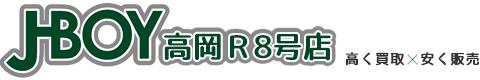 富山・高岡の中古車買取・販売・査定 | J-BOY高岡R8号店